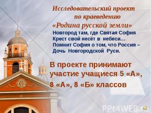 Исследовательский проект по краеведению «Родина русской земли» Новгород там, где