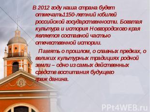 В 2012 году наша страна будет отмечать1150-летний юбилей российской государствен