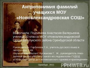 Антропонимия фамилий учащихся МОУ «Новоалександровская СОШ» Выполнила: Подъячева