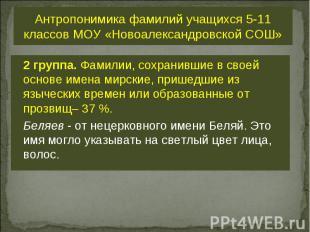 Антропонимика фамилий учащихся 5-11 классов МОУ «Новоалександровской СОШ» 2 груп