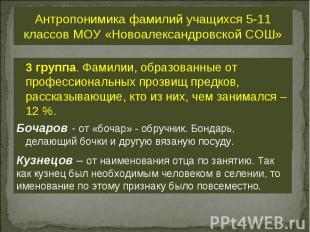 Антропонимика фамилий учащихся 5-11 классов МОУ «Новоалександровской СОШ» 3 груп