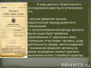 В ходе данного теоретического исследования нами было установлено, что: русские ф