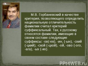 М.В. Горбаневский в качестве критерия, позволяющего определить национальную отли