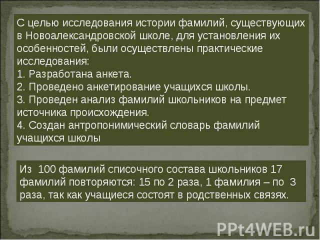 С целью исследования истории фамилий, существующих в Новоалександровской школе, для установления их особенностей, были осуществлены практические исследования: 1. Разработана анкета. 2. Проведено анкетирование учащихся школы. 3. Проведен анализ фамил…