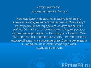 Истоки местного самоуправления в России Исследователи не достигли единого мнения