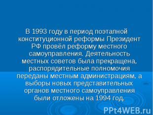 В 1993 году в период поэтапной конституционной реформы Президент РФ провёл рефор