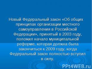 Новый Федеральный закон «Об общих принципах организации местного самоуправления