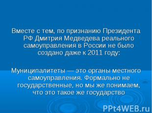 Вместе с тем, по признанию Президента РФ Дмитрия Медведева реального самоуправле