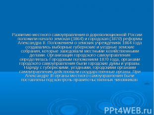 Развитию местного самоуправления в дореволюционной России положили начало земска