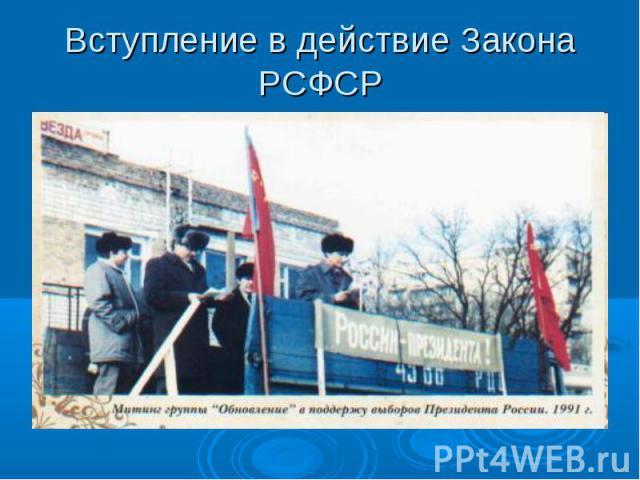 Вступление в действие Закона РСФСР