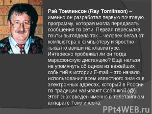 Рэй Томлинсон (Ray Tomlinson) – именно он разработал первую почтовую программу,