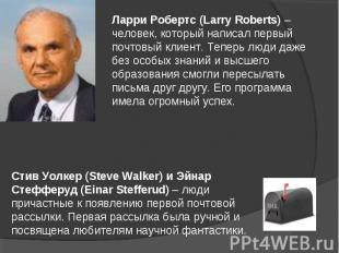Ларри Робертс (Larry Roberts) – человек, который написал первый почтовый клиент.