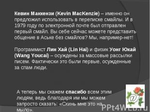 Кевин Маккензи (Kevin MacKenzie) – именно он предложил использовать в переписке