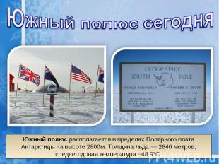 Южный полюс сегодня Южный полюс располагается в пределах Полярного плата Антаркт