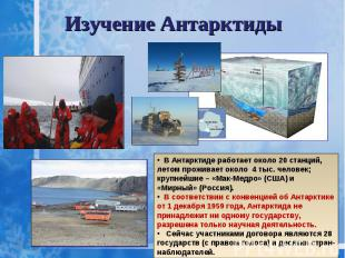 Изучение Антарктиды В Антарктиде работает около 20 станций, летом проживает окол