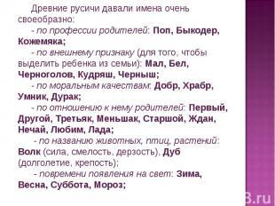 Древние русичи давали имена очень своеобразно: - по профессии родителей: Поп, Бы