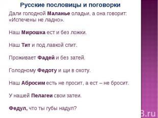 Русские пословицы и поговорки Дали голодной Маланье оладьи, а она говорит: «Испе