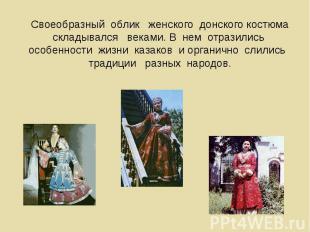 Своеобразный облик женского донского костюма складывался веками. В нем отразилис