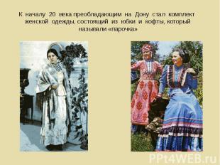 К началу 20 века преобладающим на Дону стал комплект женской одежды, состоящий и
