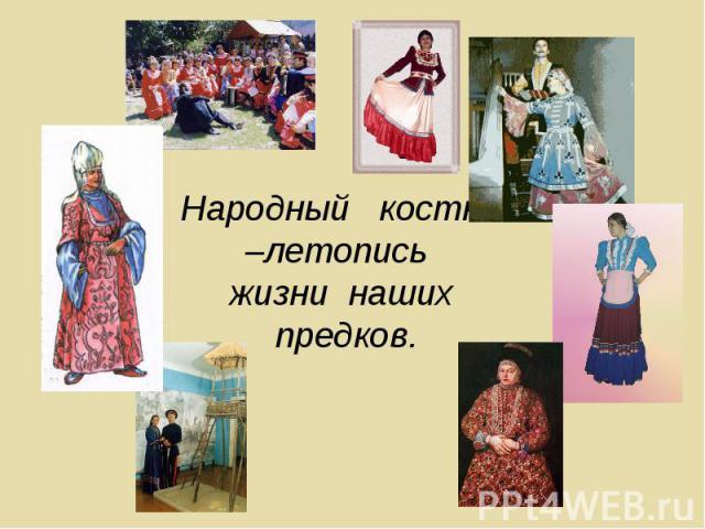 Народный костюм –летопись жизни наших предков.