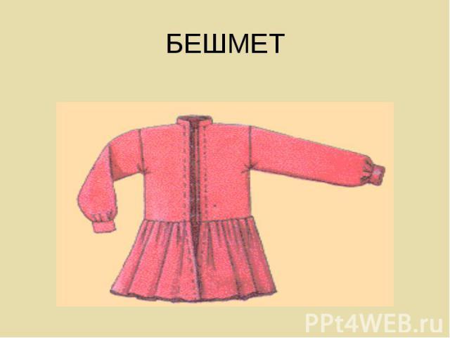 БЕШМЕТ