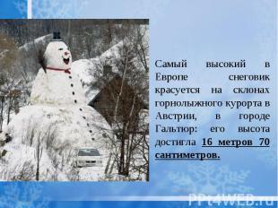 Самый высокий в Европе снеговик красуется на склонах горнолыжного курорта в Авст