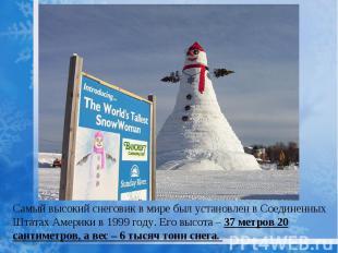 Самый высокий снеговик в мире был установлен в Соединенных Штатах Америки в 1999