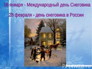 18 января - Международный день Снеговика 28 февраля - день снеговика в России