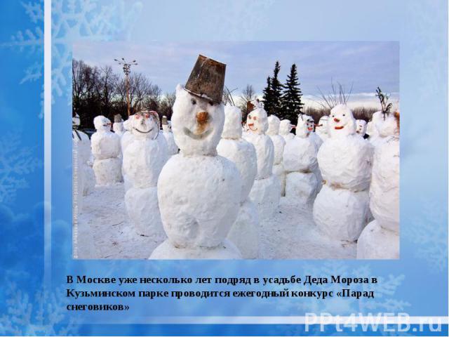В Москве уже несколько лет подряд в усадьбе Деда Мороза в Кузьминском парке проводится ежегодный конкурс «Парад снеговиков»