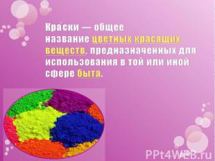 Кра ски— общее названиецветныхкрасящих веществ, предназначенных для использов