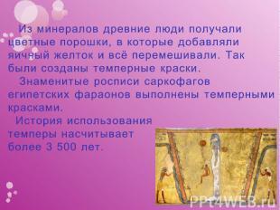 Из минералов древние люди получали цветные порошки, в которые добавляли яичный ж