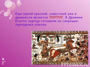 Еще одной краской, известной уже в древности является ПУРПУР. В Древнем Египте п