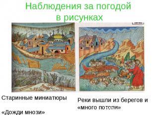 Наблюдения за погодой в рисунках Старинные миниатюры «Дожди мнози» Реки вышли из