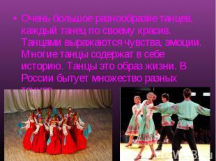 Очень большое разнообразие танцев, каждый танец по своему красив. Танцами выража