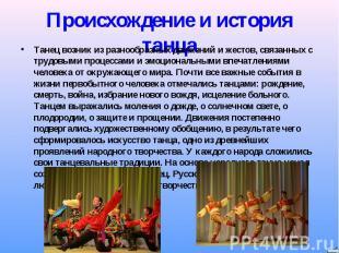 Происхождение и история танца Танец возник из разнообразных движений и жестов, с