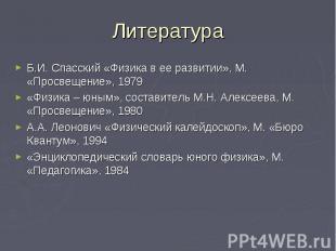 Литература Б.И. Спасский «Физика в ее развитии», М. «Просвещение», 1979 «Физика