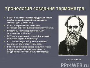 Хронология создания термометра В 1597 г. Галилео Галилей придумал первый прибор