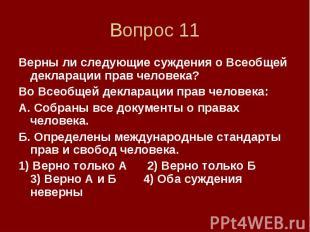 Вопрос 11 Верны ли следующие суждения о Всеобщей декларации прав человека? Во Вс