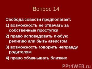 Вопрос 14 Свобода совести предполагает: 1) возможность не отвечать за собственны