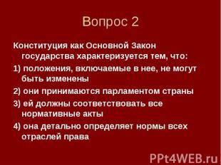Вопрос 2 Конституция как Основной Закон государства характеризуется тем, что: 1)