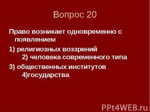 Вопрос 20 Право возникает одновременно с появлением 1) религиозных воззрений 2)