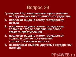 Вопрос 28 Граждане РФ, совершившие преступление на территории иностранного госуд