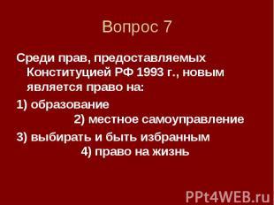Вопрос 7 Среди прав, предоставляемых Конституцией РФ 1993 г., новым является пра