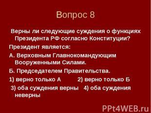Вопрос 8 Верны ли следующие суждения о функциях Президента РФ согласно Конституц