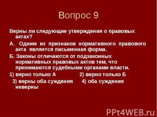 Вопрос 9 Верны ли следующие утверждения о правовых актах? А. Одним из признаков