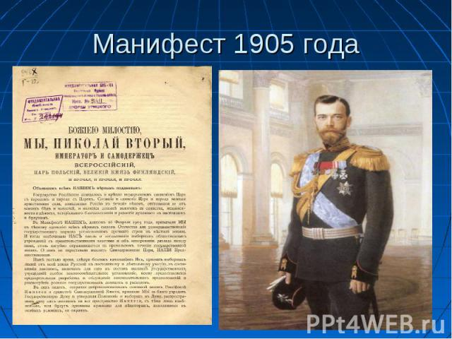 opposition to the tsar increase from 1881 1905