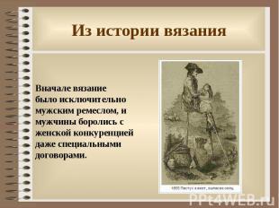 Из истории вязания Вначале вязание было исключительно мужским ремеслом, и мужчин