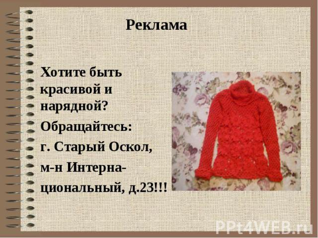 Реклама Хотите быть красивой и нарядной? Обращайтесь: г. Старый Оскол, м-н Интерна- циональный, д.23!!!