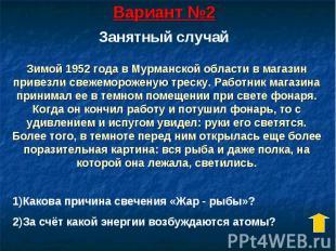 Вариант №2 Занятный случай Зимой 1952 года в Мурманской области в магазин привез