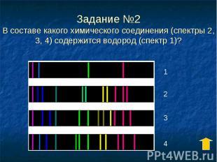 Задание №2 В составе какого химического соединения (спектры 2, 3, 4) содержится